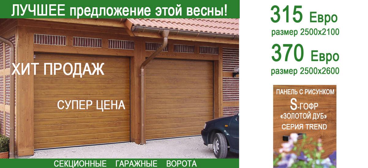 Цена на промышленные секционные ворота в Сергаче
