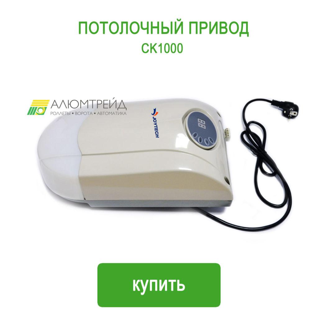 автоматика для секционных ворот joytech CK100