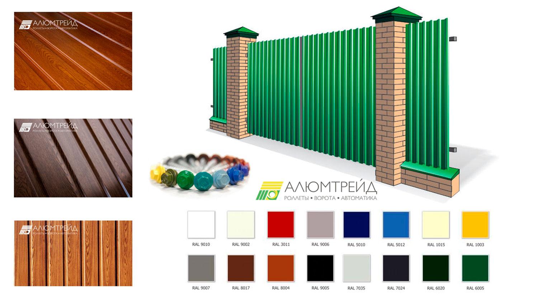 цветовая гамма ворот