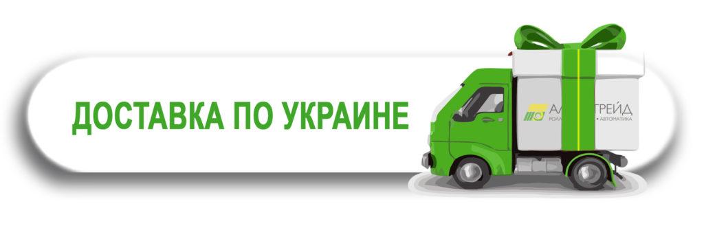 доставка роллет по всей украине