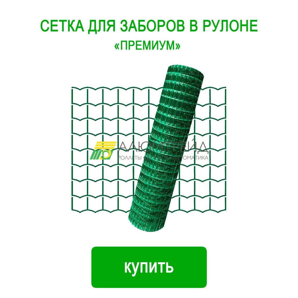 Сетка для забора премиум заграда