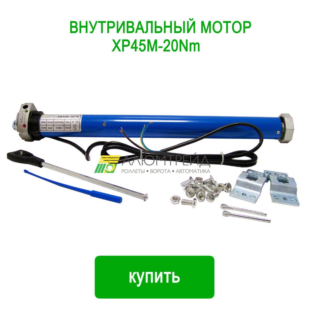 внутривальный привод для роллет 45m-20