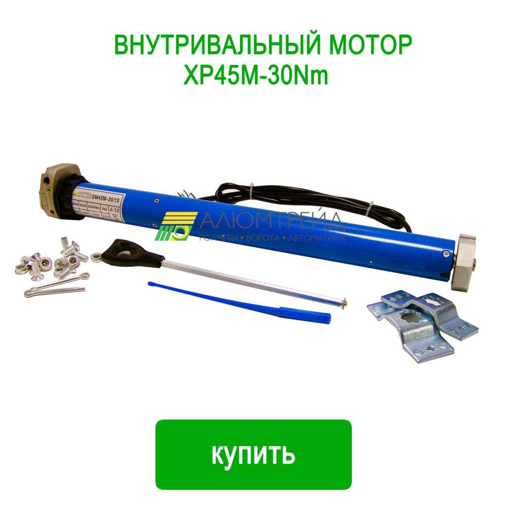мотор внитривальный для роллет 45m-30