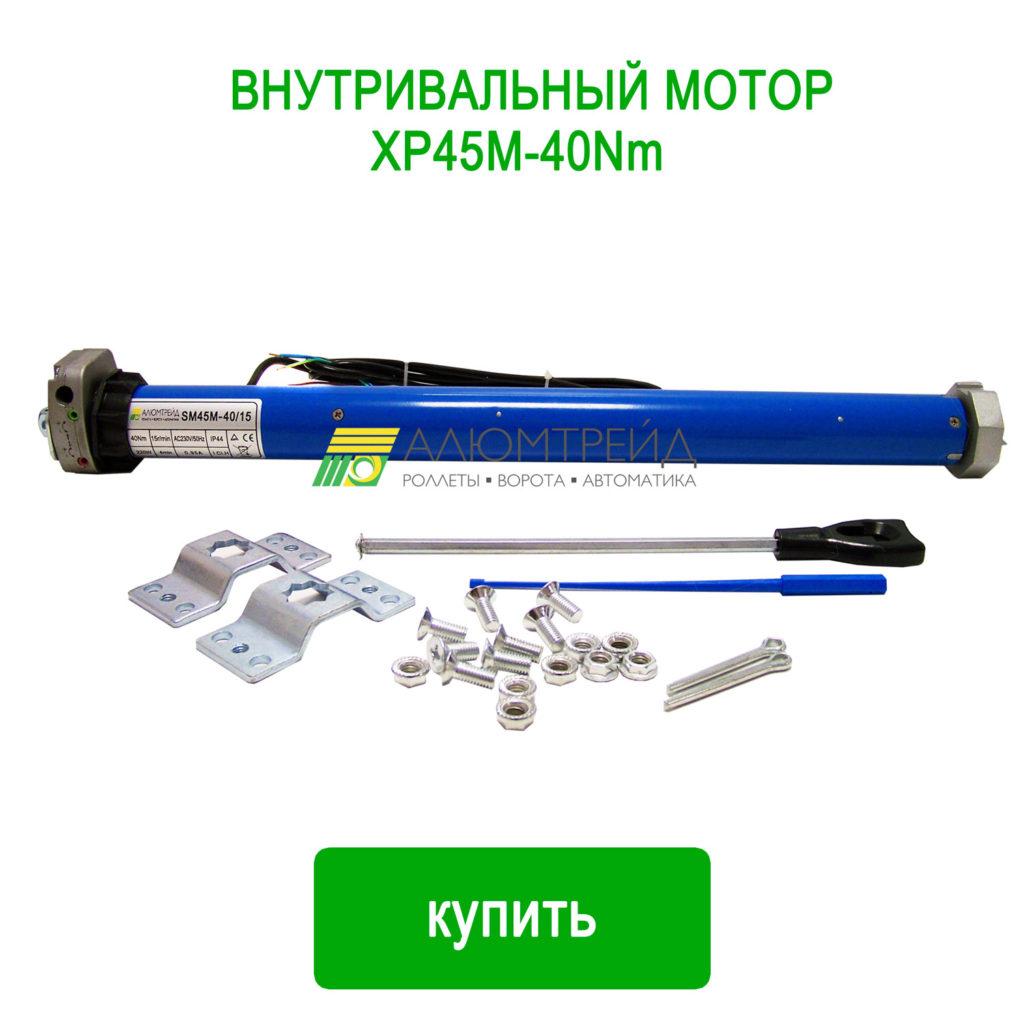 мотор для роллет 45m-40