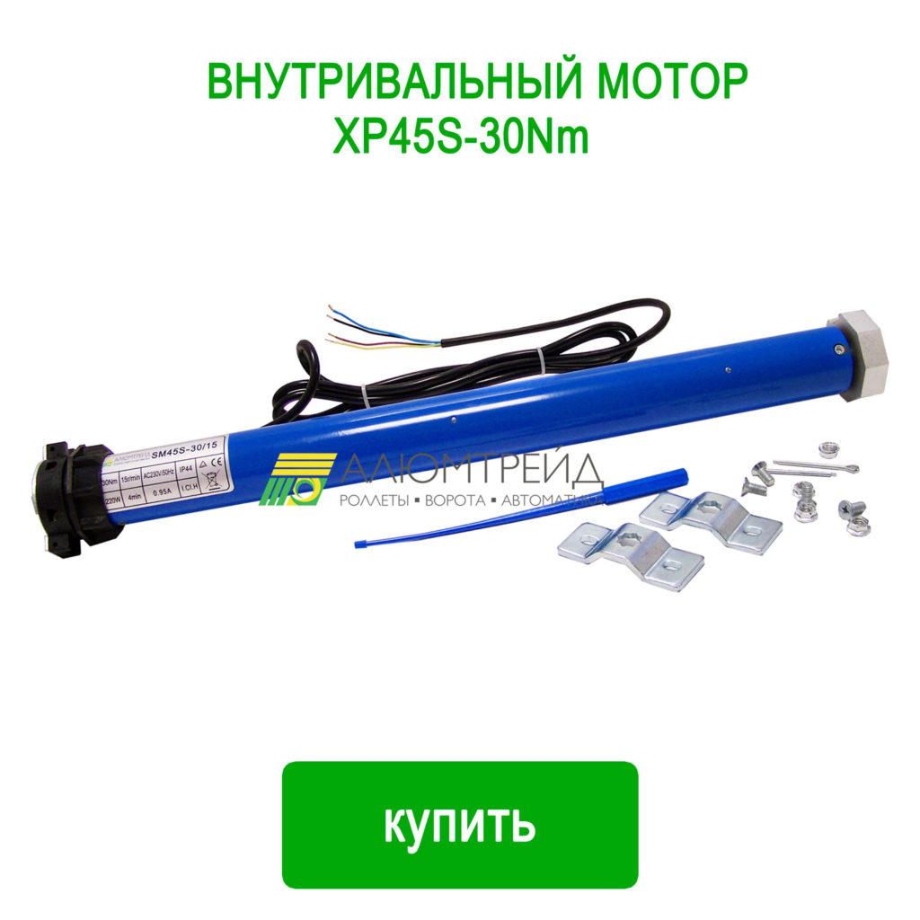 внутривальный привод для ролллет 45s-30