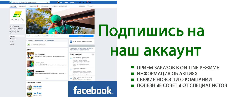 алюмтрейд фейсбук