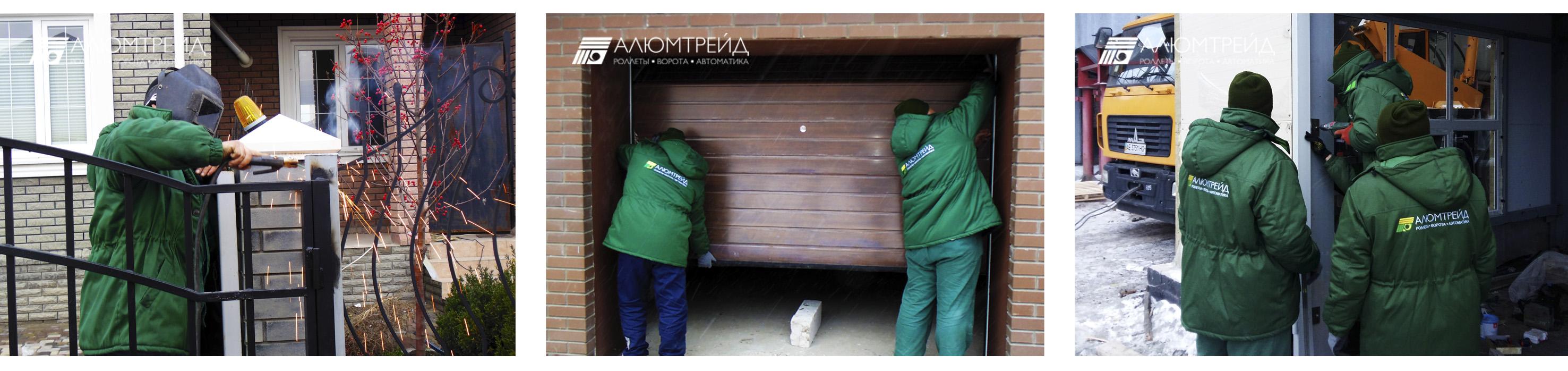 алюмтрейд ремонт ворот ремонт роллет днепропетрвск